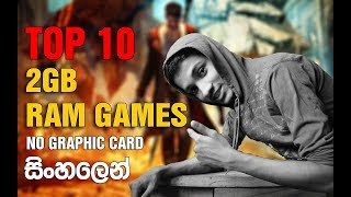 Top 10 Best 2GB Ram PC Games Without Graphics Card 2019 [Part 1]