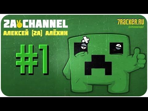Minecraft с Голодными играми на серверах 152, 164, 17