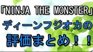 ダメ恋•ディーンフジオカ主演!映画「NINJA THE MONSTER」動画見た人の...