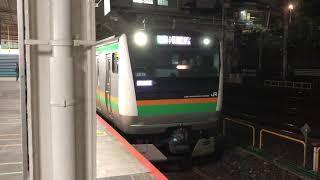 E233系3000番台ヤマU619編成上野発車
