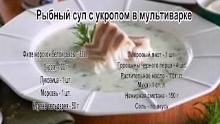 Вкусные супы фото.Рыбный суп с укропом в мультиварке