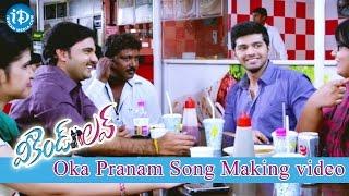 Download Hindi Video Songs - Oka Pranam Song Making - Weekend Love Telugu Movie    Aadith Arun, Shailaja    Sekhar Chandra