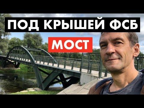 Незаконный мост - удвоение цены земли [12+]