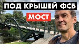Незаконный мост   удвоение цены земли 12