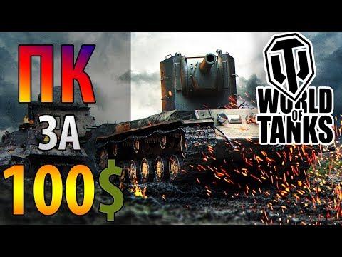 🔎 Какие системные требования World Of Tanks для ПК 🔥 Минимальные, WoT на максимальных настройках