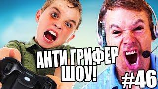 АНТИ-ГРИФЕР ШОУ! l БЕССОВЕСТНЫЙ ПАРЕНЬ ОРЕТ НА ПАПУ l #46