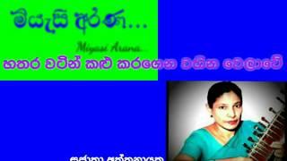 Video Hatharawatin kalu karagena wahina welawe-sujatha aththanayake-මියැසි අරණ download MP3, 3GP, MP4, WEBM, AVI, FLV September 2018