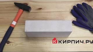 Обзор силикатный кирпич белый одинарный М200 КЗСК