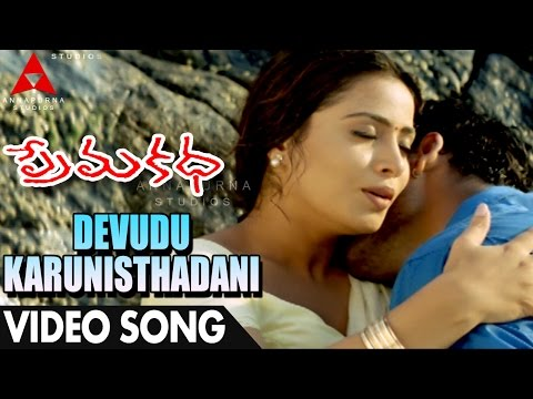 Devudu karunisthadani video song - Sumanth - Antara Mali