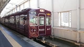阪急電車 宝塚線 5100系 5123F 発車 豊中駅