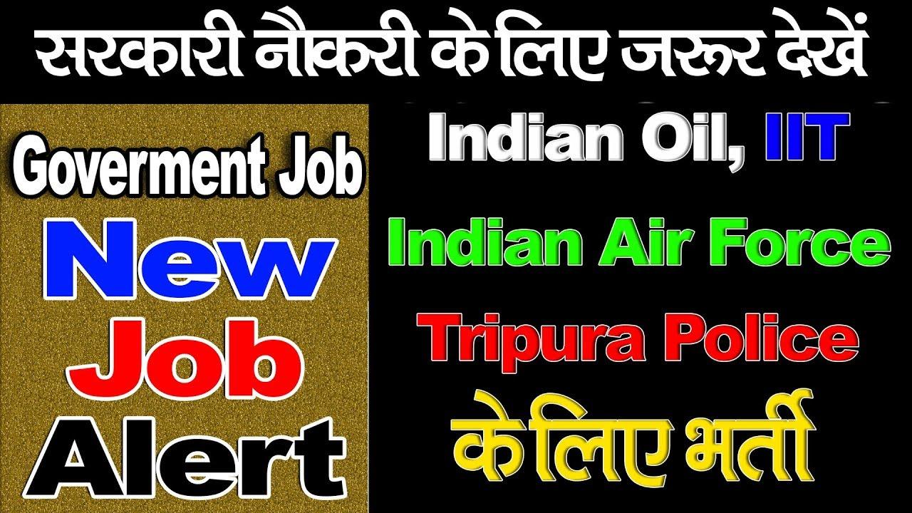 सरकार ने निकाली हजारों भर्तियाँ | Air Force | IIT | Police | Indian Oil | Government Job.