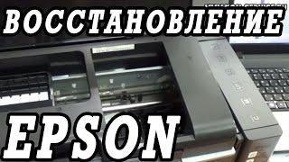 Что делать, если не печатает принтер  Epson L800. Щадящее восстановление за 4 дня.(Что делать если не печатает принтер или МФУ Epson. Прочистка печатающей головы Эпсон. http://kom-servise.ru/index.php/remont/477-4..., 2014-09-20T03:18:34.000Z)