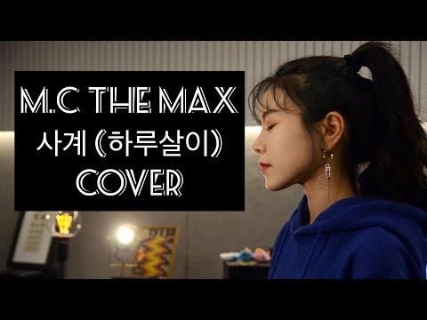 엠씨더맥스 MC THE MAX - 사계 하루살이 여자 커버 COVER BY NIDA