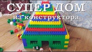 Делаем дом из конструктора - одноэтажный, 2-хквартирный, разбивка по цветам