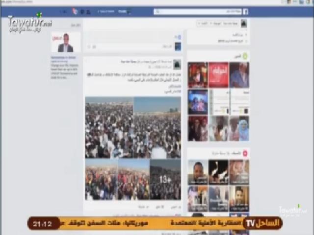 كيف واكبت ساحات التواصل الاجتماعي حشود النصرة وحكم المحكمة العليا يوم31-01-2017