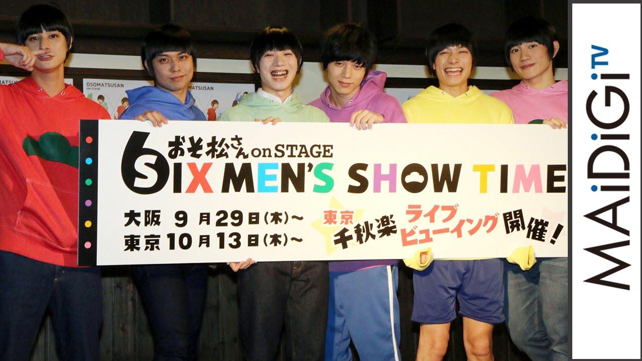 舞台版「おそ松さん」\u201cイケメン俳優陣\u201dが意気込み 舞台「おそ松さん on STAGE~SIX MENS SHOW TIME」制作発表記者会見