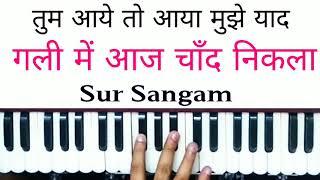 Tum Aaye To Aaya Mujhe Yaad I Gali Main Aaj Chand Nikla on Harmonium I Piano I Keyboard I Sur Sangam