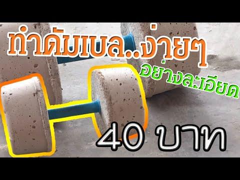 DUMBELL DIY  How to Make Homemade Concrete Dumbbell        ทำดัมเบลเอง