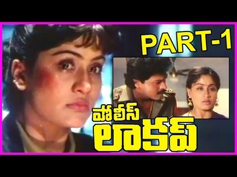 Police Lockup Telugu Full Length Movie Part-1 || Vijayashanthi, Vinod Kumar