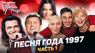 Песня года 1997 (часть 1) | Иванушки International, Наташа Королева, Дмитрий Маликов и др.