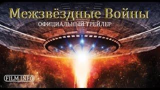 Межзвездные войны (2016) Официальный трейлер