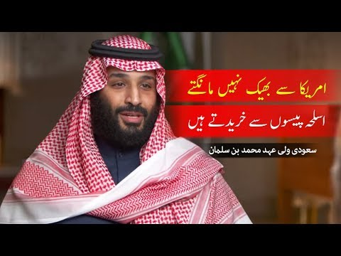 Reply to USA - Crown Prince Mohammed bin Salman Interview [Urdu Translation]  شہزادہ محمد بن سلمان