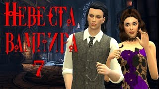 Сериал симс 4: Невеста вампира 7 серия.The Sims 4 Machinima