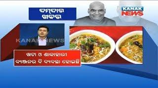 Damdar Khabar: Preparation In Final Stage For President Kovind's Odisha Visit