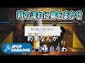 [歌詞・音程バーカラオケ/練習用] テレサ・テン - 時の流れに身をまかせ 【原曲キー】 ♪ J-POP Karaoke