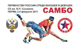1 день Первенство России по самбо среди юношей и девушек Пермь 2017