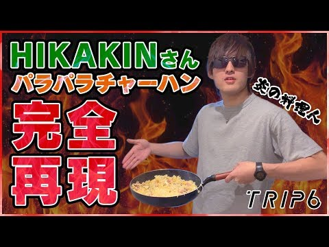 HIKAKINさん流の黄金パラパラチャーハンは本当に美味しくできるのか【検証】