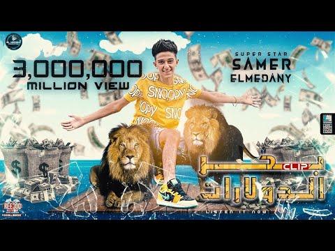 كليب مهرجان بحر الدولارات ( زى ما تيجى تيجى ) سامر المدنى Samer Elmedany - New Clip