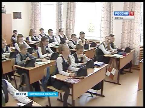 Школе № 28 присвоили статус лицея (ГТРК Вятка)