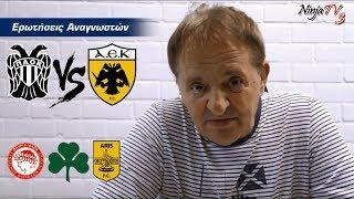Video ΠΑΟΚ vs AEK. Δεν έχω εμπιστοσύνη σε Λουτσέσκου & Ουζουνίδη. download MP3, 3GP, MP4, WEBM, AVI, FLV September 2018