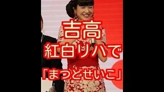 吉高由里子 紅白リハで「まつどせいこ」に「ダメだ」 吉高由里子 太った...