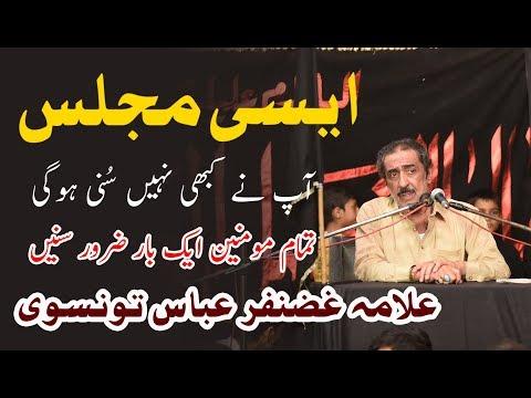 Allama Ghazanfar Abbas Tonsvi 4 Safar Lahore