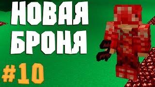 #10 Быстрое развитие на DivineRPG l Королева улья и Квадротик