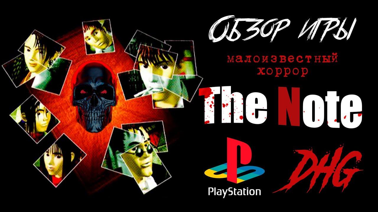 DHG #49 Обзор The Note для PlayStation (PS1, PSX) малоизвестный Survival Horror (Ужасы, Хоррор)