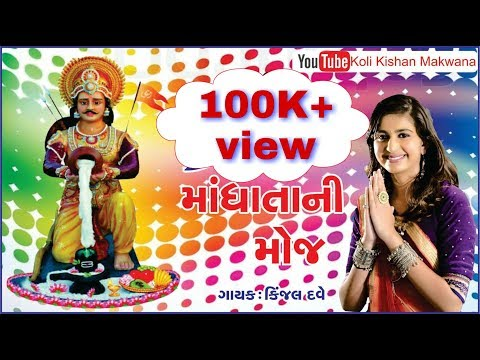 Mandhata koli Song by Kinjal Dave Gujarati DJ songs