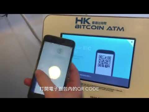 如何使用ATM購買比特幣 -- How To Buy Bitcoin - HKBITCOINATM