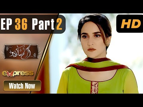 Drama | Agar Tum Saath Ho - Episode 36 Part 2 | Express Entertainment Dramas | Humayun Ashraf, Ghana