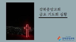 [강북중앙교회 금요 기도회 실황] (설교 : 구재원 담…