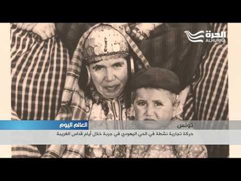 الحي اليهودي في جربة التونسية في حركة تجارية وترفيهية خلال ايام قداس الغريبة