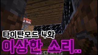 [MODE CHALLENGE 3 !!] 타이탄 모드!! (4화) 듣도 보지못한 이상한 소리가 들린다... 뭐..뭐지??