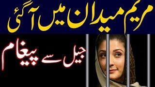 maryam nawaz tweet from jail | Maryam Nawaz Tweet From Adiala Jail