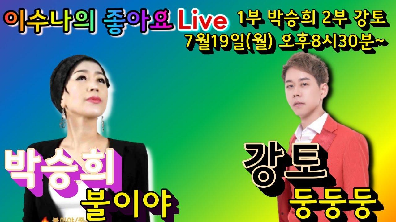 가수박승희님과 가수강토님과 함께해요.~!!#58(이수나TV)2021.7.19