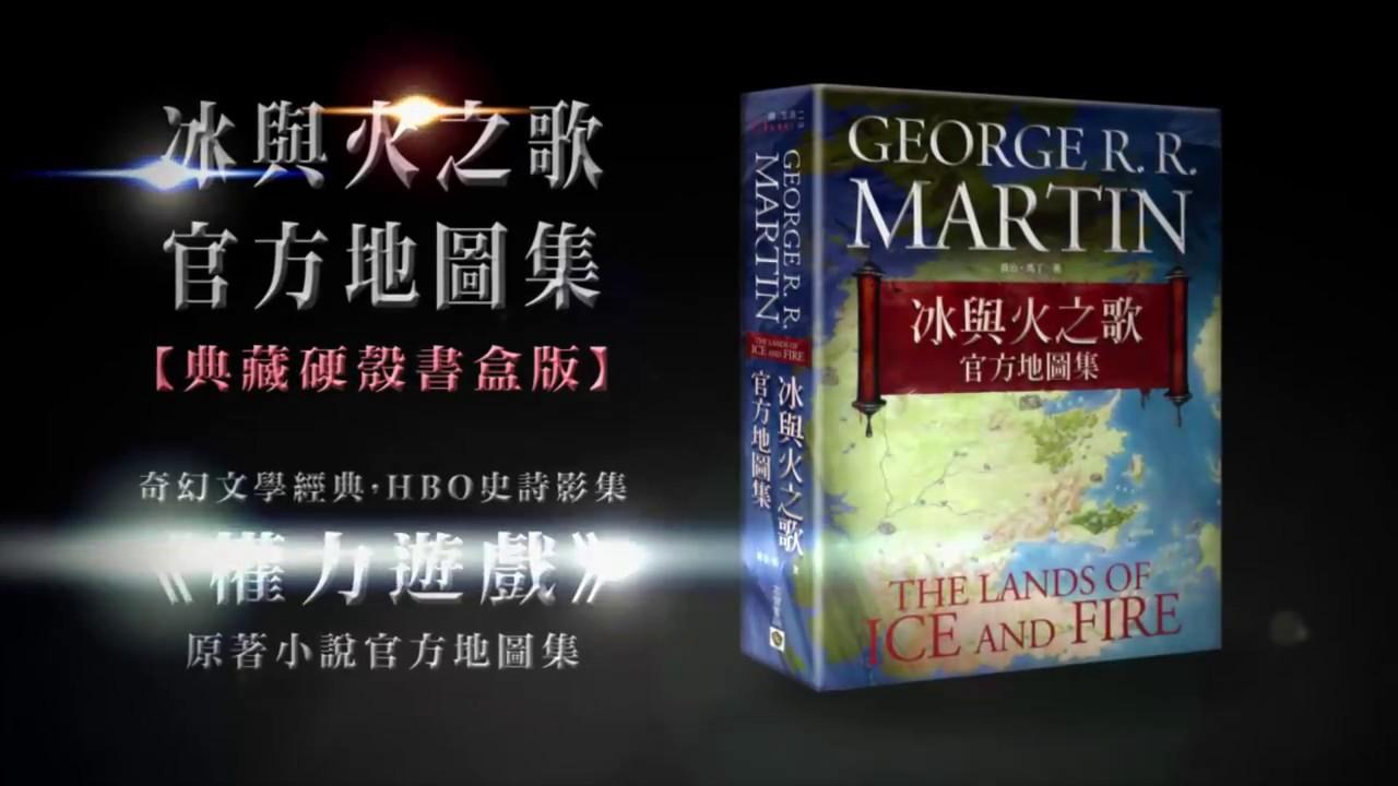 64k典藏版_《冰與火之歌官方地圖集》精裝典藏版~開箱影片 - YouTube