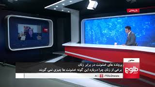 MEHWAR: Violence Against Women In Afghanistan Discussed