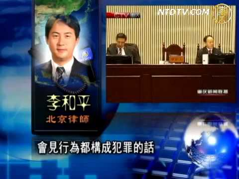 【中國禁聞】李莊法庭曝當局背信 揭薄打黑鬧劇 - YouTube