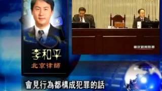 【中国禁闻】李庄法庭曝当局背信 揭薄打黑闹剧 thumbnail